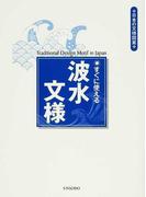 すぐに使える波水文様 (日本の文様図案)