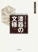 すぐに使える漆器の文様 (日本の文様図案)