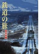 鉄道の旅 東日本編