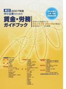 中小企業のための賃金・労務ガイドブック 中小企業の人事・労務担当者必携 2007年版