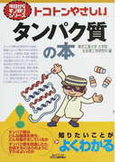 トコトンやさしいタンパク質の本 (B&Tブックス 今日からモノ知りシリーズ)