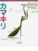 カマキリ (育てて、しらべる日本の生きものずかん)