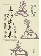 上杉氏年表 為景・謙信・景勝 永正3年(1503)〜元和9年(1623) 増補改訂版