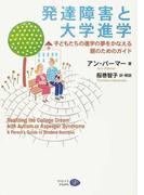発達障害と大学進学 子どもたちの進学の夢をかなえる親のためのガイド