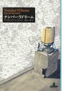 ナンバー9ドリーム (CREST BOOKS)