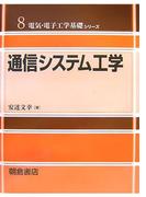 通信システム工学 (電気・電子工学基礎シリーズ)