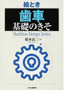 絵とき歯車基礎のきそ (Machine Design Series)