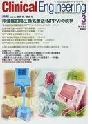 クリニカルエンジニアリング Vol.18No.3(2007−3月号) 特集非侵襲的陽圧換気療法(NPPV)の現状