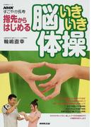 指先からはじめる脳いきいき体操 (生活実用シリーズ NHKすこやか長寿)