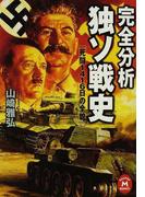 完全分析独ソ戦史 死闘1416日の全貌 (学研M文庫)(学研M文庫)