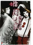 陰陽ノ京 巻の5 (電撃文庫)(電撃文庫)