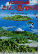 日本地図の謎おもしろ島々地図 (廣済堂文庫 ヒューマン文庫)(廣済堂文庫)