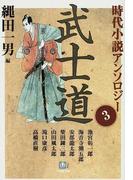 時代小説アンソロジー 3 武士道 (小学館文庫)(小学館文庫)