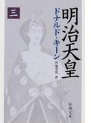 明治天皇 3 (新潮文庫)(新潮文庫)