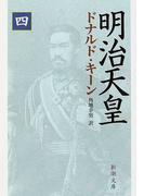 明治天皇 4 (新潮文庫)(新潮文庫)