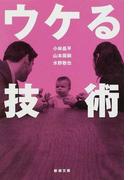 ウケる技術 (新潮文庫)(新潮文庫)
