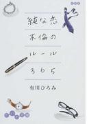 純な恋不倫のルール365 (だいわ文庫)(だいわ文庫)
