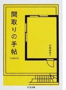 間取りの手帖remix (ちくま文庫)(ちくま文庫)