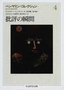 ベンヤミン・コレクション 4 批評の瞬間 (ちくま学芸文庫)(ちくま学芸文庫)