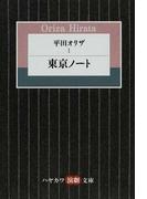 平田オリザ 1 東京ノート