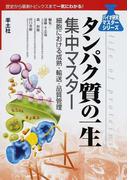 タンパク質の一生集中マスター 細胞における成熟・輸送・品質管理 (バイオ研究マスターシリーズ)