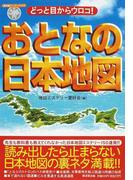 おとなの日本地図 どっと目からウロコ! (廣済堂ペーパーバックス)