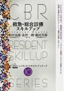 救急・総合診療スキルアップ Clinical Pearls (CBRレジデント・スキルアップシリーズ)