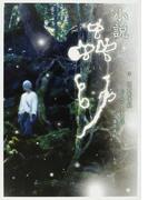 小説蟲師 (KCノベルス)(KCノベルス)