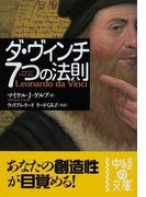 ダ・ヴィンチ7つの法則 (中経の文庫)(中経の文庫)