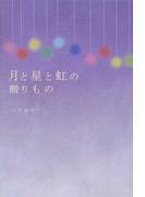月と星と虹の贈りもの (mag2libro)