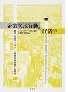企業立地行動の経済学 都市・産業クラスターと現代企業行動への視角