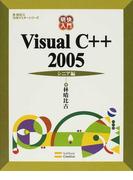 明快入門Visual C++ 2005 シニア編 (林晴比古実用マスターシリーズ)(林晴比古実用マスターシリーズ)