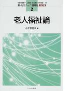 老人福祉論 (新・セミナー介護福祉〈三訂版〉)