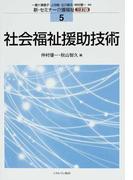 社会福祉援助技術 (新・セミナー介護福祉〈三訂版〉)