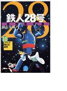 鉄人28号 原作完全版 18 ブラック博士の真実 (希望コミックス)