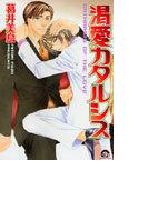 渇愛カタルシス (海王社コミックス)