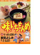 新・味いちもんめ 19 すっぽん豆腐 (ビッグコミックス)(ビッグコミックス)