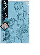 あんどーなつ 4 江戸和菓子職人物語 正確に美しく (ビッグコミックス)(ビッグコミックス)