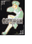 銀河英雄伝説 2 愛蔵版 (ANIMAGE COMICS SPECIAL)