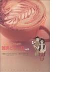 珈琲どりーむ vol.2 Life of coffee (芳文社コミックス)(芳文社コミックス)