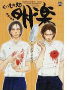 くいもの処明楽 (MARBLE COMICS)(マーブルコミックス)