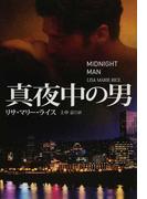 真夜中の男 (扶桑社ロマンス)(扶桑社ロマンス)