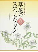 作品づくりのための草花のスケッチブック 春
