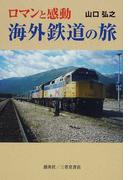 ロマンと感動・海外鉄道の旅