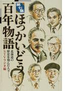 ほっかいどう百年物語 北海道の歴史を刻んだ人々−。 第7集