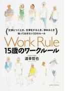 15歳のワークルール 仕事につくとき、仕事をするとき、辞めるとき知っておきたい32のルール