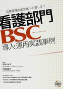 看護部門BSC導入・運用実践事例 目標管理制度定着への道しるべ