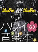 ハワイの音楽本 Lohe Lohe (MANA)