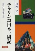 チャリンコ日本一周記 女ひとり2年7カ月 新版