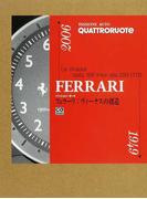 フェラーリ:ヴィーナスの創造 Le stradali dalla 166 Inter alla 599 GTB (CG BOOKS パッション・オート)